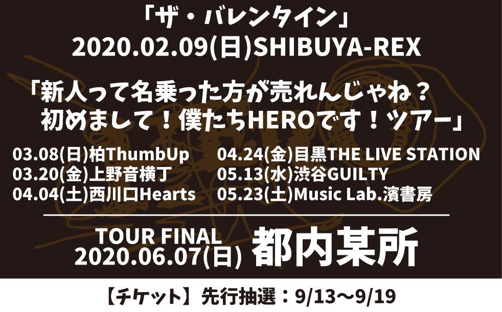 0911_tour_banner2